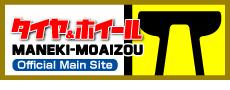 招きモアイ像オフィシャルサイト